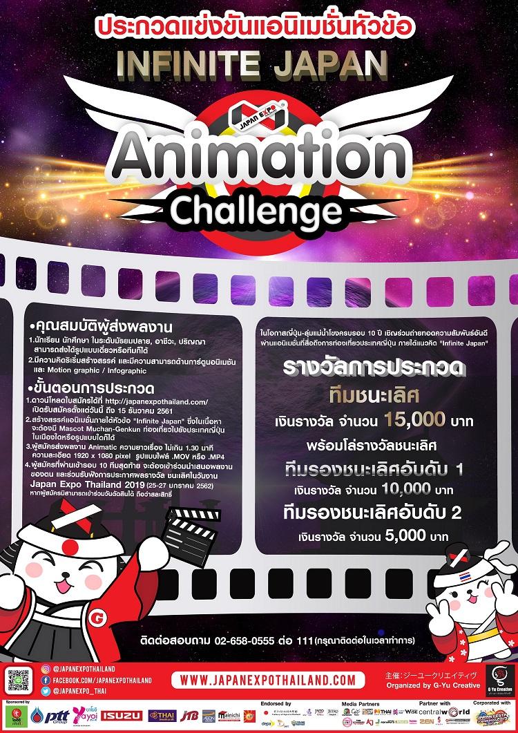 AnimationC_Banner รูป1_resize