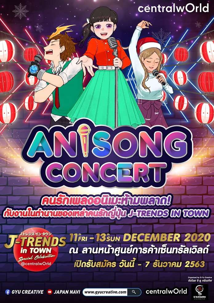 Anisong Concert Poster-01