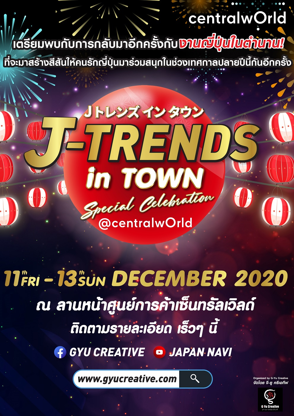 Announce Poster JTRENDS in TOWN final-02