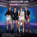 ที่สุด In Your Area! ซื้อสมาร์ทโฟน กาแลคซี่ เอ 50 หรือ เอ 30 วันนี้  ลุ้นบัตรเข้างาน Samsung Event พร้อมชม BLACKPINK Show!