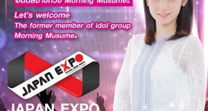 สาวกเตรียมเฮ!!! ซายูมิ มิจิชิเกะ บินตรงจากญี่ปุ่น  จัดฟรีคอนเสิร์ต!!! ฉลองครบรอบ 5 ปี Japan Expo Thailand 2019