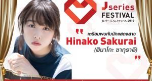 Banner Hinako