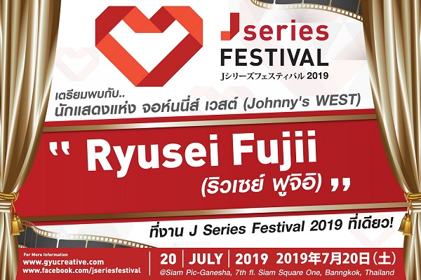 Banner Ryusei