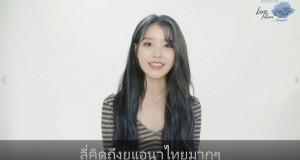"""""""ไอยู"""" ส่งตรงความคิดถึง """"ไทยยูแอนา"""" พร้อมเสิร์ฟความสนุก ใน 2019 IU Tour Concert <LOVE, POEM> In Bangkok"""