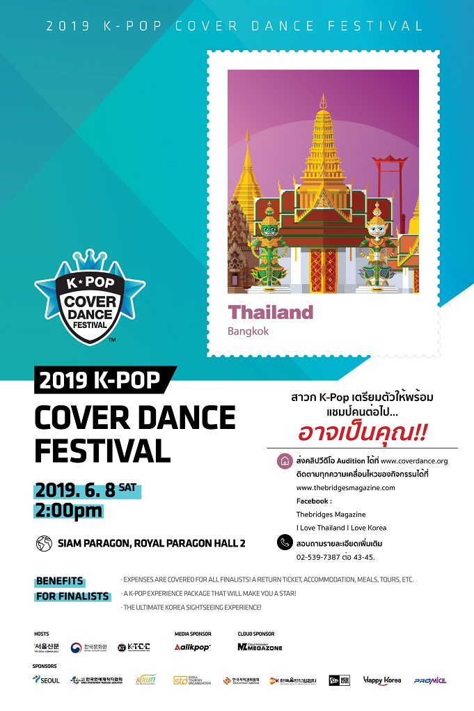 CDF_Landmark_Poster_Thailand_outline_Final-copy
