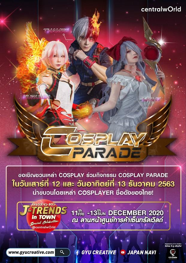 COSPLAY PARADE-01