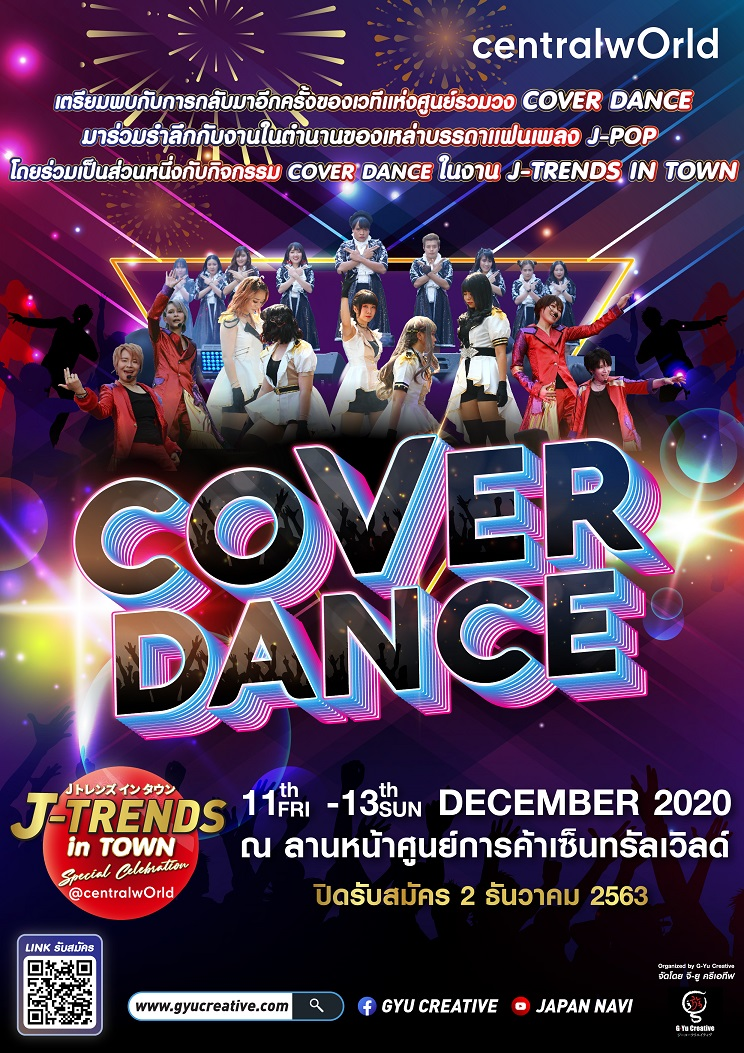 COVERDANCE JTRENDS in TOWN Revised-01