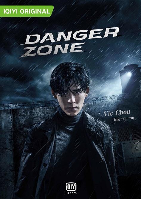 Danger Zone-2362x3340