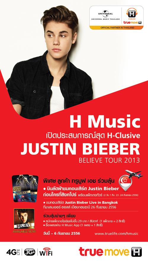 Justin_Bieber_Key2_AW