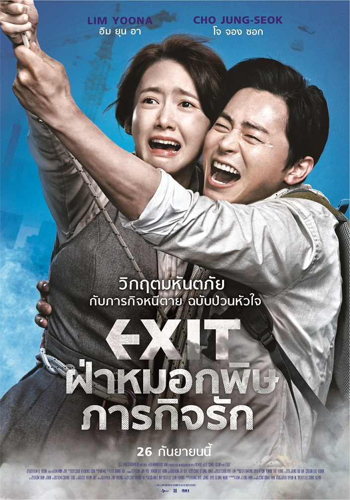 EXIT Poster TH