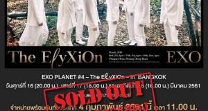 ที่สุดของเค-ป๊อป 'EXO' สร้างประวัติศาสตร์ใหม่อีกครั้ง!  บัตรคอนเสิร์ตในไทยทั้ง 3 รอบ กว่า 31,000 ใบ ถูกจำหน่ายหมดใน 5 นาที!!