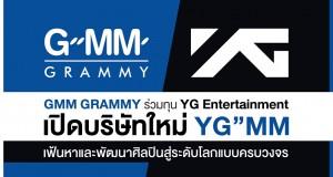 """ผนึกกำลัง 2 ยักษ์ใหญ่ GMM Grammy และ YG Entertainment  คลอดบริษัทใหม่ YG""""MM เฟ้นหาและพัฒนาศิลปินสู่ระดับโลกแบบครบวงจร  #YGMM #GMMGrammy #YGEntertainment"""
