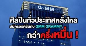 GMM AUDITION สุดยิ่งใหญ่ ยอดสมัครทะลุครึ่งหมื่น!  5,019 ศิลปิน ได้ลุ้นเป็นศิลปินใหม่ค่าย GMM GRAMMY  #GMMGrammy #GMMAudition #IdolProject