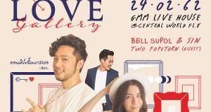 เบล สุพล และ ซิน ชวน ตู่ ภพธร โชว์เพลงรักหลากอารมณ์แบบ  ใกล้ชิดแฟนๆบนเวทีคอนเสิร์ต HALL OF FAN : SUNDAY   EVENING CONCERT