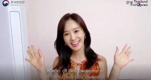"""โซวอนไทยจ๋า """"ยูริ"""" ฝากบอกมาเจอกันเยอะๆ 7 กันยายนนี้ที่งาน   Annyeong Thailand, Sawasdee Korea 2019 : Discover and Enjoy Korea"""