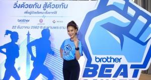 """""""ก้อย รัชวิน"""" ชวนวิ่งเพื่อผู้ป่วยมะเร็งยากไร้ ในงาน """"Brother Beat Cancer Run 2019″"""