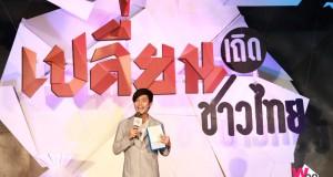 """สสส. ร่วมกับ บมจ. อสมท เปิดตัวรายการ """"เปลี่ยนเถิดชาวไทย"""" เรียลลิตี้ไอเดีย เปลี่ยนพฤติกรรมรายการแรกของประเทศไทย ชวนกระตุกต่อมคิด 7 โจทย์ใหญ่ """"เพิ่มกิจกรรมทางกาย-การกิน-เด็กและเยาวชน-บุหรี่-อุบัติเหตุ-สิ่งเวดล้อม-แอลกอฮอล์"""" สร้างการมีส่วนร่วม สู่การเปลี่ยนพฤติกรรม เพิ่มคุณภาพชีวิต รายการทางเลือกใหม่ ไม่เหมือนใคร ทุกวันเสาร์ เวลา 21.45น. เริ่ม 13 ธ.ค.นี้"""