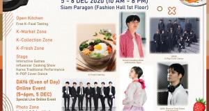 อิ่มอร่อยและสุขภาพดีไปกับอาหารเกาหลีหลากหลายชนิด พร้อมพบกับวงดนตรีK-popสุดฮอต 'DAY6 (Even of Day)'ในงานK-Food Fair 2020
