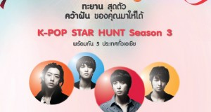 """CNBLUE เชิญชวนเด็กไทยหัวใจเคป็อปเข้าร่วมประกวด  """"Scoot: K-Pop Star Hunt Season 3""""  โอกาสเดียวที่จะได้เป็นนักร้องค่ายเดียวกับ CNBLUE"""