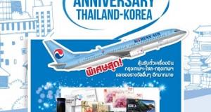 เคทีซีซี จัดแคมเปญร่วมฉลองครบรอบ 60 ปี ความสัมพันธ์ไทย – เกาหลี  ลุ้นรางวัลใหญ่บินไกลถึงเกาหลี