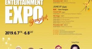 เปิดเวทีเอาใจสาวกเกาหลีกับการแข่งขัน 2019 K-POP Cover Dance Festival