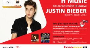 H Music ชวนลูกค้าลุ้นดูคอนเสิร์ตนักร้องหนุ่มสุดฮอต Justin Bieber