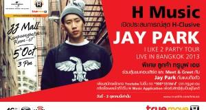 H Music ชวนสาวก K-Pop ลุ้นไปมันส์กับคอนเสิร์ต Jay Park