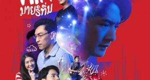 My Rhythm (มายริทึ่ม) ภาพยนตร์ไทยแนวคอมเมดี้-ดราม่า คว้าตัวศิลปินหนุ่มฮ๊อต คริส-พีรวัส แสงโพธิรัตน์ แสดงนำ เข้าฉายวันที่ 19 มีนาคมนี้ ทุกโรงภาพยนตร์  #MyRhythm #มายริทึ่ม #หลับได้ทุกที่ #คริสพีรวัส #KritsPerawat