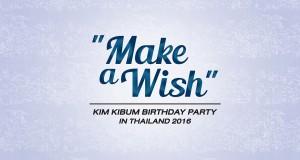 "Tgroup ดีใจคิมคิบอมขอเลือกฉลองวันเกิดร่วมกับแฟนคลับชาวไทย พร้อมมอบของขวัญสุดพิเศษไฮทัชทุกที่นั่งในงาน ""Make A Wish"" Kim Kibum Birthday Party in Thailand 2016″ งานแฟนมีตติ้งในโอกาสสำคัญที่รับประกันความใกล้ชิด"
