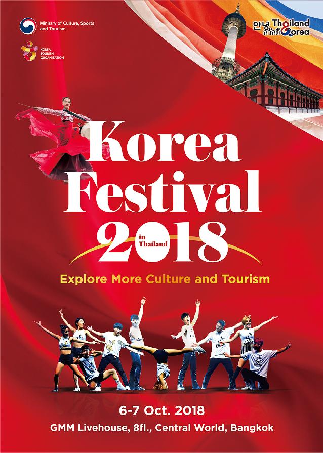 Korea Festival 2018_Poster1