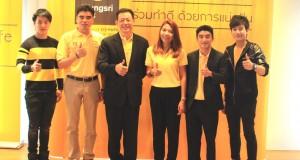 เฟรม-โซ่ เตรียมพร้อมลงพื้นที่ ชวนคนไทยทำดี  ร่วมกิจกรรม Krungsri Simple to Share