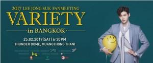 """อีจงซอก (Lee Jong Suk) อ้อนแฟนๆ ชาวไทยมาพบกันในงาน 2017 LEE JONG SUK FANMEETING """"VARIETY"""" in BANGKOK  25 กุมภาพันธ์นี้เจอกัน!!!"""