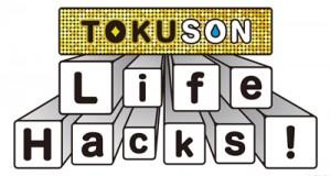 TOKUSON: Life Hacks! ออกอากาศทุกวันจันทร์ เวลา 21.10 น.ทางช่อง GEM ทรูวิชั่นส์ 244!