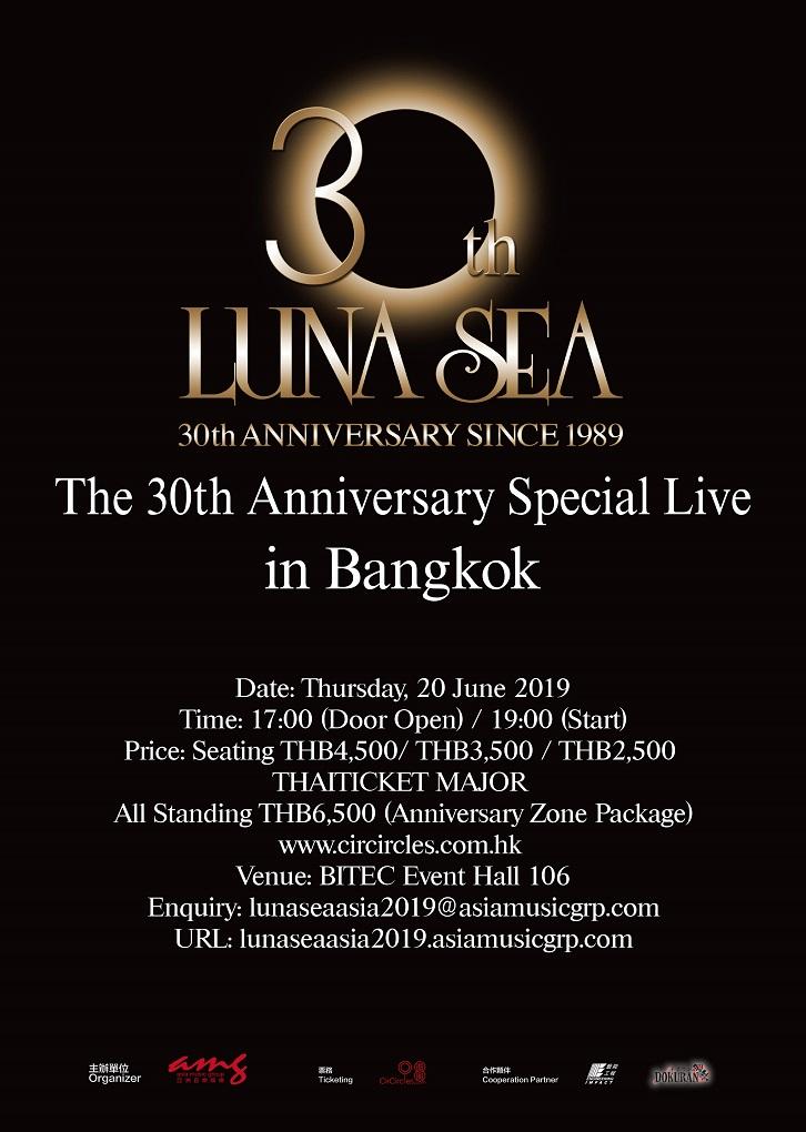 Luna Sea BK