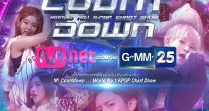 """เกาะกระแสเพลงฮิตกับศิลปินสุดฮอต  ในรายการ """"M Countdown""""  ทางช่อง GMM25 ศุกร์ที่ 22 มกราคมนี้ ห้ามพลาด!!!"""