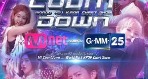 """ช่อง GMM25 เอาใจสาวก เคป๊อบ คว้าลิขสิทธิ์ รายการเกาหลีสุดฮิต  """"M Countdown"""" (เอ็ม เคาน์ ดาวน์) ลงจอ วันแรก 15 มกราคม นี้"""