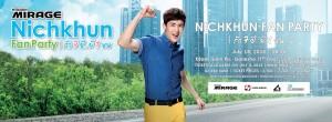 """""""MITSUBISHI MIRAGE Nichkhun Fan Party  (มิตซูบิชิ มิราจ นิชคุณ แฟน ปาร์ตี้)   รัก 7 ปี…มี 1 หน"""" แฟนปาร์ตี้ที่อบอวลไปด้วยความรักและความอบอุ่นของ """"คุณ"""" และคุณ (ทุกคน) 18 กรกฎาคมนี้"""