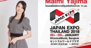 """อดีตหัวหน้าวง ℃-ute  """"ไมมิ ยาจิมะ"""" เยือนไทย!!! Live!Concert ครั้งแรกบนเวที Japan Expo Thailand 2018"""