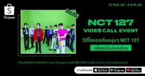 ต้อนรับการคัมแบ็กที่ติดอยู่ในหัวใจ NCTzen ชาวไทย! ช้อปปี้ จับมือ เอสเอ็ม ทรู   จัดกิจกรรม NCT 127 VIDEO CALL EVENT
