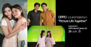 """รวมภาพสุดประทับใจของเหล่าคู่แฝดคนดังกับแคมเปญแสงสีสุดอลังการ """"Picture Life Together"""" เตรียมต้อนรับ """"OPPO Reno5 Series 5G"""" รุ่นล่าสุด  พร้อมเปิดตัว 26 มกราคมนี้!"""