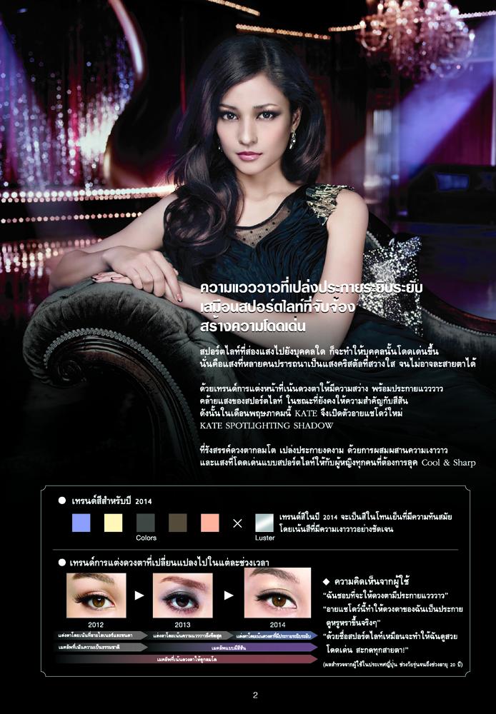 P.3 thai creatfont