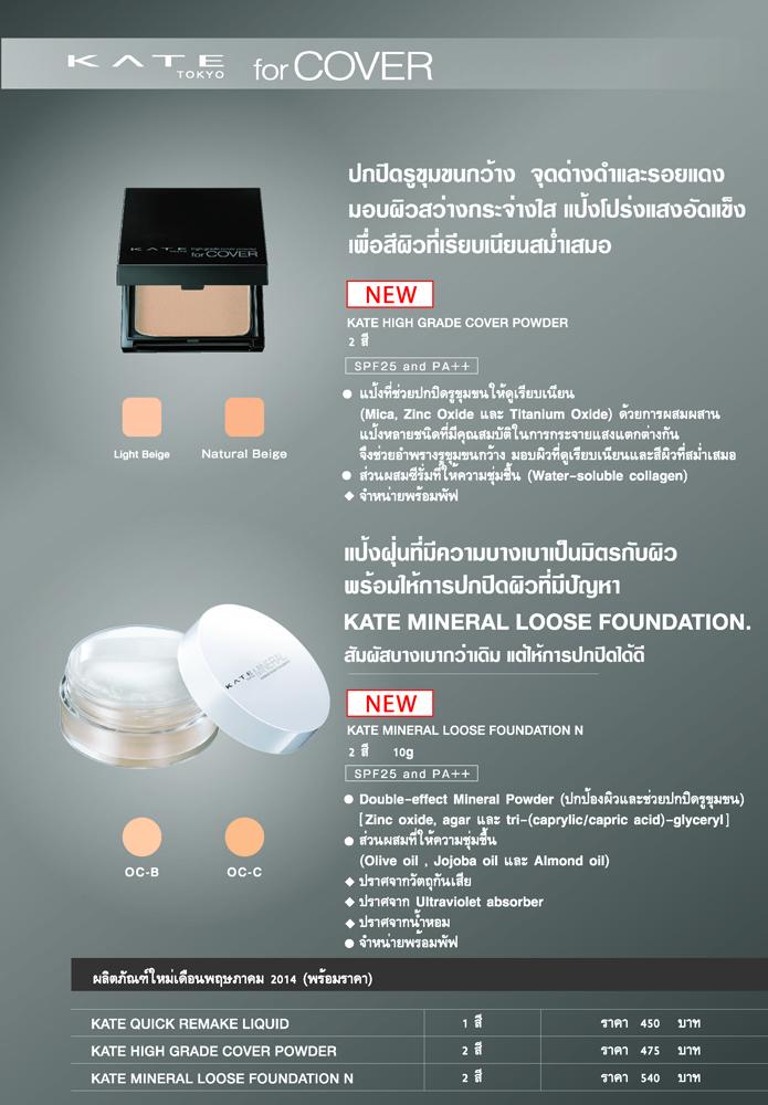 P.7 thai creatfont