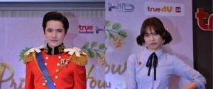 """ทรูโฟร์ยู ช่อง 24 เปิดตัวซีรีส์ดัง """"Princess Hours Thailand รักวุ่นๆเจ้าหญิงจอมจุ้น ดึง """"เต๋า เศรษฐพงศ์–แพทตี้ อังศุมาลิน""""ร่วมสร้างปรากฎการณ์คู่จิ้นฟินเว่อร์ข้ามประเทศ ประเดิมออกอากาศให้ชมพร้อมกับประเทศจีน วันที่ 24 เมษายนนี้"""
