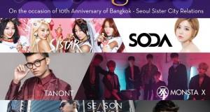 ขั้นตอนการรับบัตรชมการแสดงคอนเสิร์ต  SeoulPrime Concert in Bangkok
