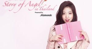 """""""ปาร์ค ชิน เฮ"""" แรงข้ามปี! ขึ้นแท่นนางฟ้าแห่งวงการซีรี่ย์  บินลัดฟ้ามาแจกความสดใสอีกครั้งในงาน     Park Shin Hye 2014 Asia Tour: Story of Angel in Thailand  Presented by Mamonde"""