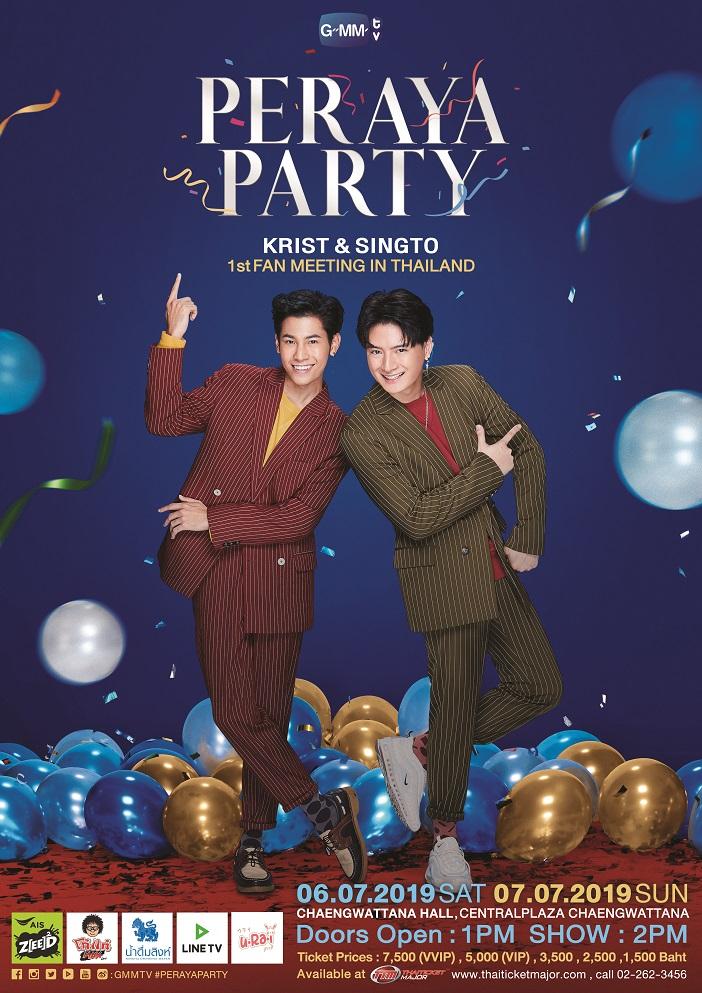 Peraya Party  6-7 กค 62