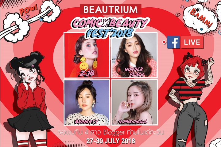 Photo news_Blogger BEAUTRIUM COMIC BEAUTY FEST'S 2018
