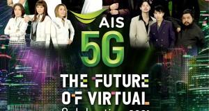 """'แบมแบม-เป๊ก' นำทัพศิลปินฮอตทุกเจเนอเรชัน บุกพาฟินคืนส่งท้ายปี  ใน """"AIS 5G The Future of Virtual Celebration 2021"""" และ 'ลิซ่า' ร่วมส่งคลิปนิวเยียร์  สร้างปรากฏการณ์เคาท์ดาวน์คอนเสิร์ตเสมือนจริงล้ำเหนือจินตนาการที่สุดครั้งแรกในไทย"""
