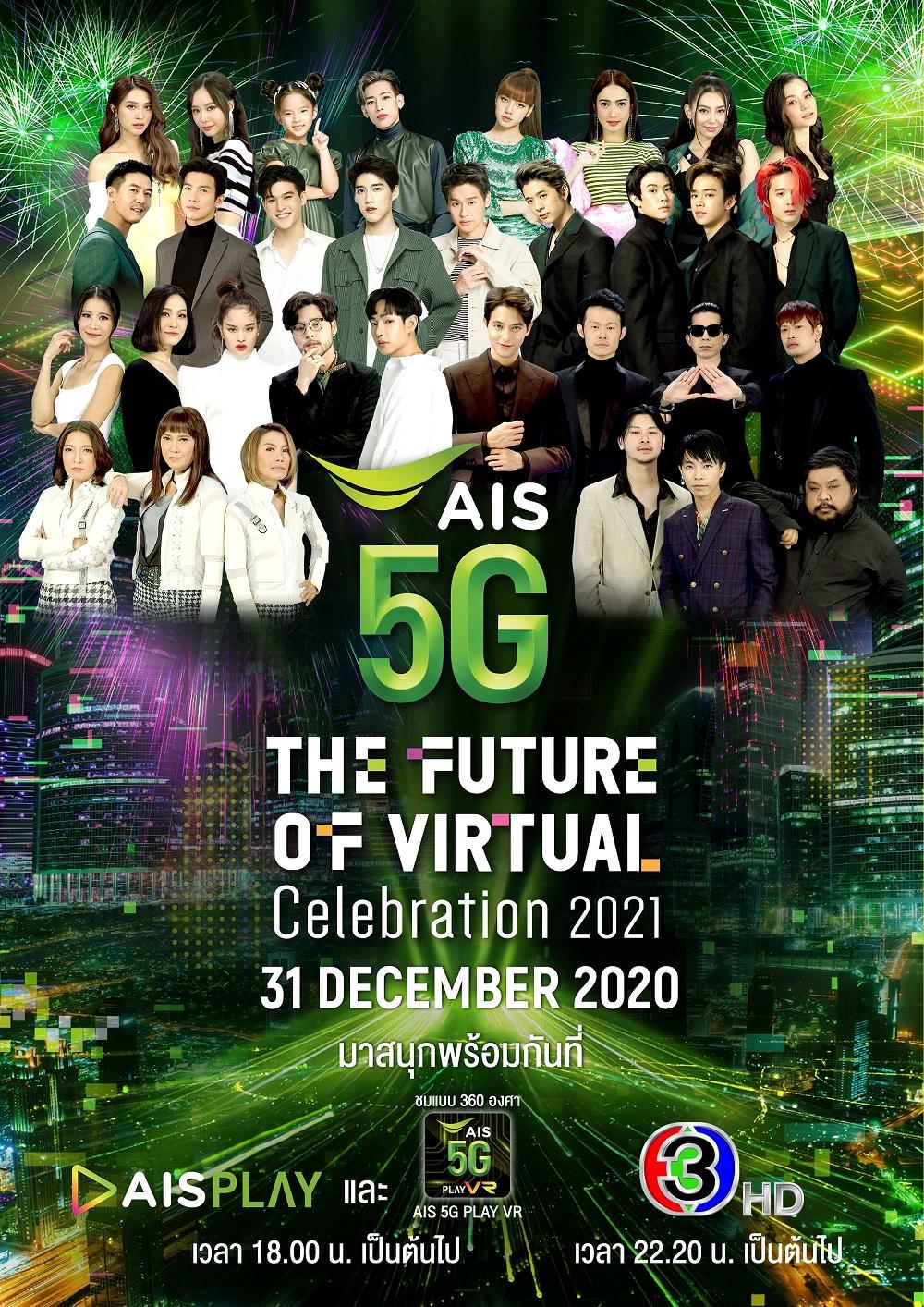 Pic 1 AIS 5G The Future of Viture Celebration 2021