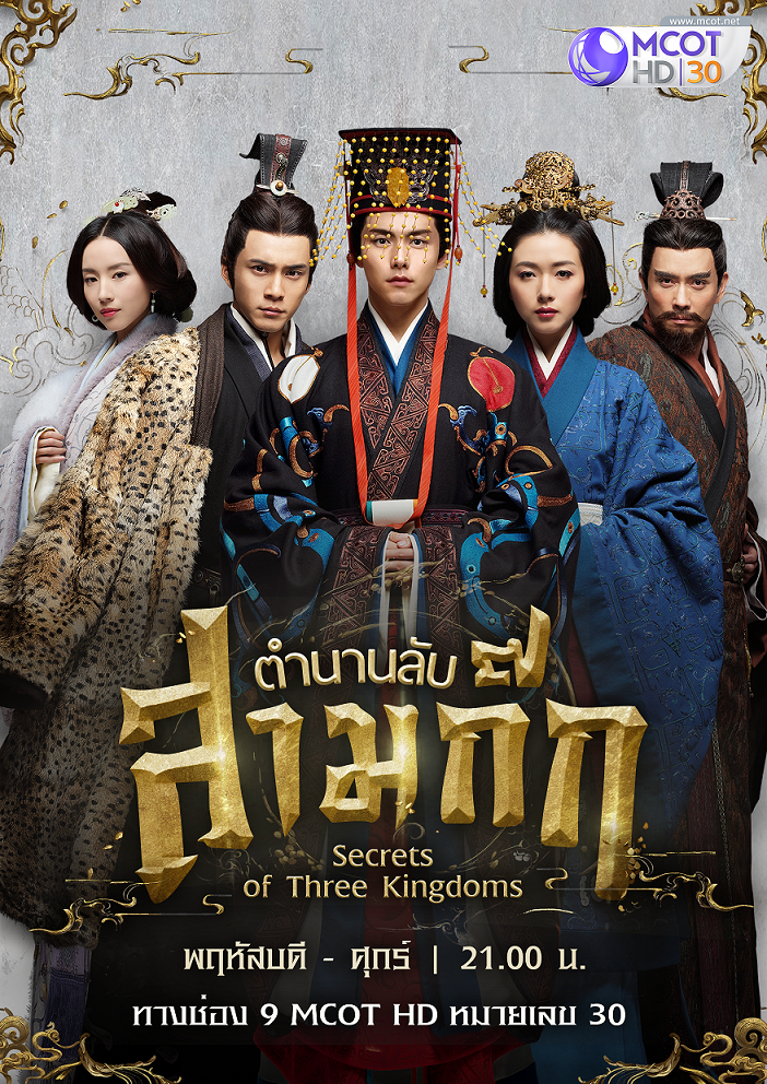 Poster-A3-Secrets-of-Three-Kingdoms